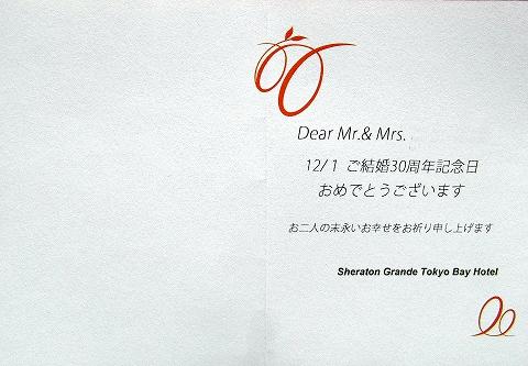 s-ホテルからのお祝いメッセージ 01.jpg