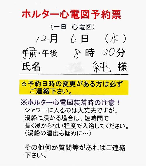 s-ホルター心電図予約票.jpg