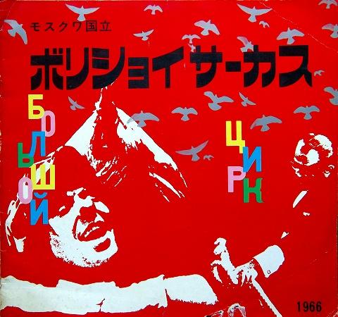 s-ボリショイ・サーカス1966 01 パンフレット表紙.jpg