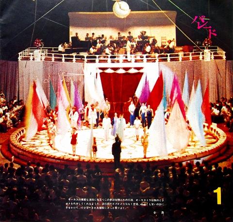 s-ボリショイ・サーカス1966 02 パンフレットパレード.jpg