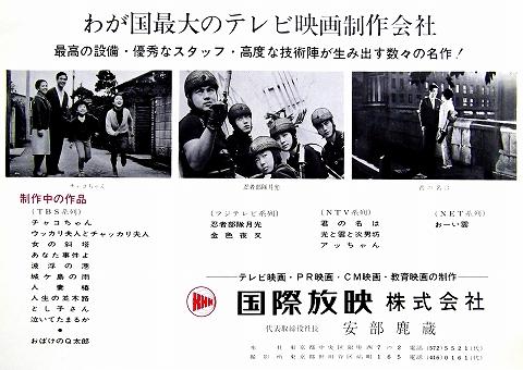 s-ボリショイ・サーカス1966 04 パンフレット広告 国際放映.jpg
