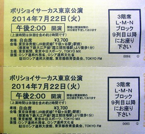 s-ボリショイ・サーカス2014 02.jpg