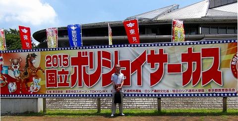 s-ボリショイ・サーカス2015 看板02 トリミング.jpg