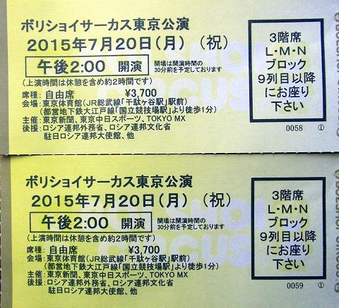 s-ボリショイ・サーカス2015 チケット02.jpg