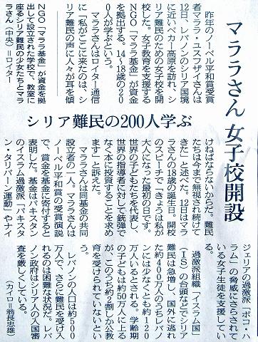 s-マララさん、学校開設 朝日新聞記事.jpg