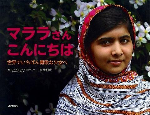 s-マララさんこんにちは 世界でいちばん勇敢な少女へ(西村書店).jpg