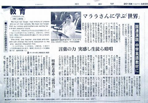 s-マララ・中学教材へ01.jpg