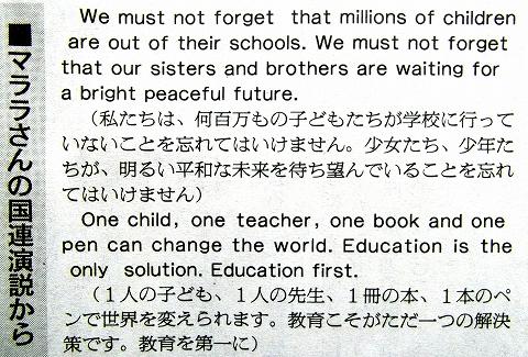 s-マララ・中学教材へ02.jpg
