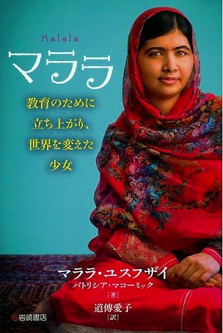 s-マララー教育のために立ち上がり、世界を変えた少女(岩崎書店).jpg