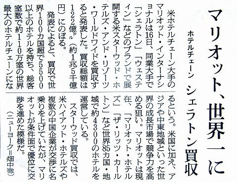 s-マリオットがシェラトンを買収 2015.11.17朝日新聞記事.jpg