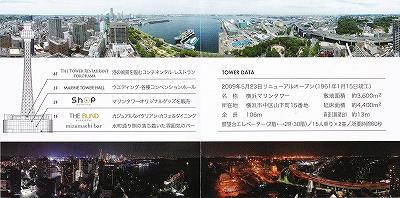 s-マリンタワー・案内.jpg