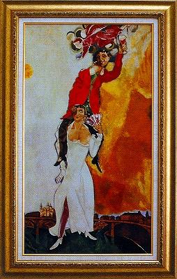 s-マルク・シャガール ワイングラスを掲げる二人の肖像 1917.jpg