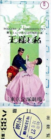 s-ミュージカル『王様と私』1965年 越路吹雪&市川染五郎(現・幸四郎)チケット.jpg