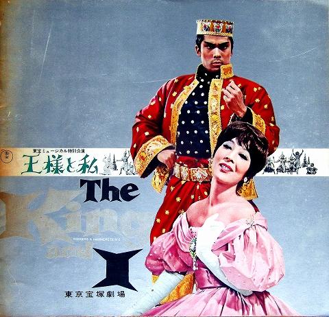 s-ミュージカル『王様と私』1965年 越路吹雪&市川染五郎(現・幸四郎)パンフレット.jpg