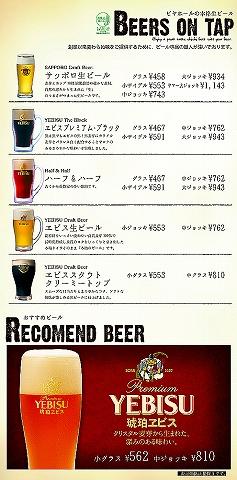 s-メニュー 00 生ビール.01.jpg