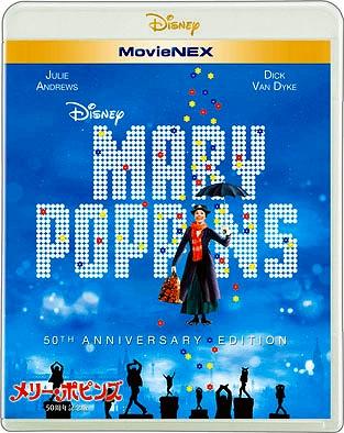s-メリー・ポピンズ 50周年記念版 MovieNEX.jpg