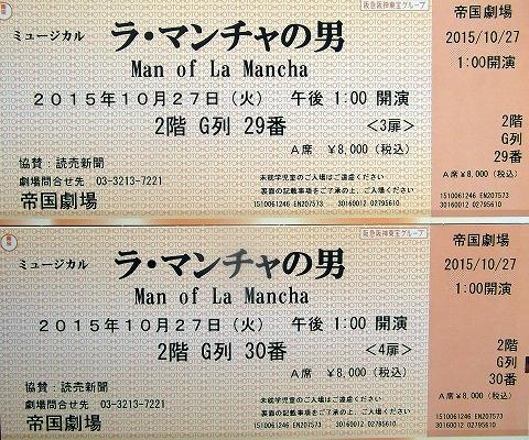 s-ラ・マンチャの男2015 チケット・千秋楽.jpg