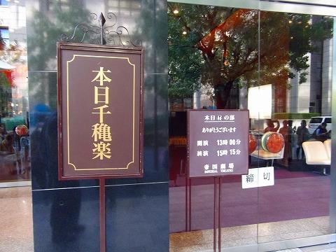 s-ラ・マンチャの男2015 帝劇千秋楽.jpg