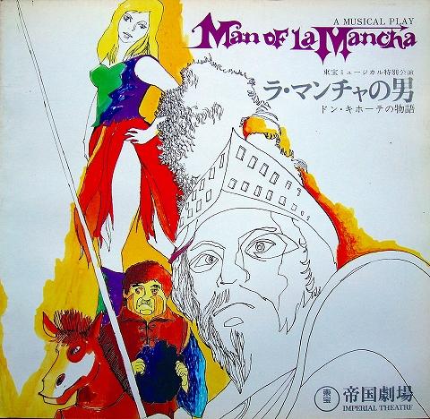 s-ラ・マンチャの男 1969-04 帝劇初演プログラム表紙.jpg