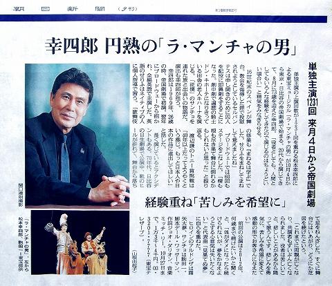 s-ラ・マンチャの男 2015-09 朝日新聞記事.jpg
