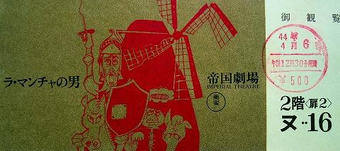 s-ラ・マンチャの男 1969-04-06 東京・帝国劇場.jpg