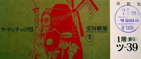 s-ラ・マンチャの男 1969-04-29 東京・帝国劇場.jpg