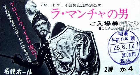 s-ラ・マンチャの男 1970-06-14 名古屋・名鉄ホール.jpg