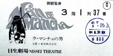 s-ラ・マンチャの男 1970-09-26 東京・日生劇場.jpg