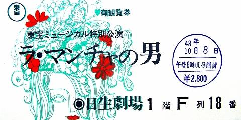 s-ラ・マンチャの男 1973-10-08 東京・日生劇場.jpg