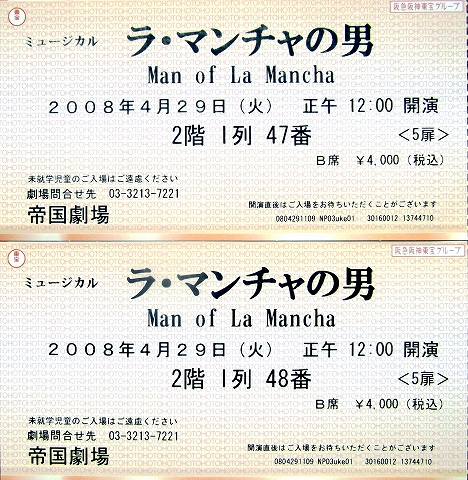 s-ラ・マンチャの男 2008-04-29 東京・帝国劇場.jpg
