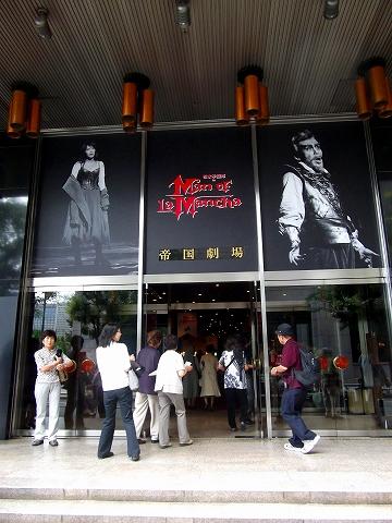 s-ラ・マンチャの男 2012-08-16 東京・帝劇劇場.jpg