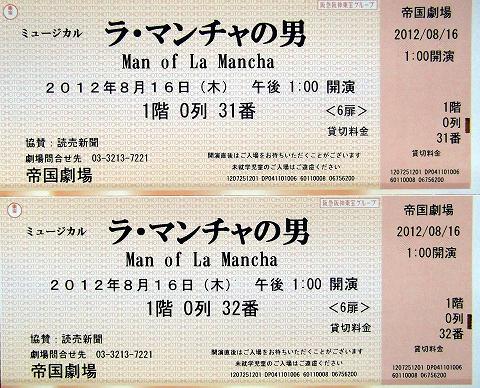 s-ラ・マンチャの男 2012-08-16 東京・帝国劇場.jpg