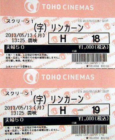 s-リンカーン・チケット.jpg
