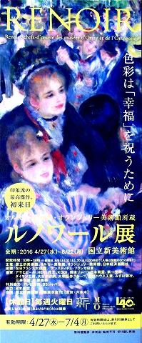 s-ルノワール展・チケット.jpg