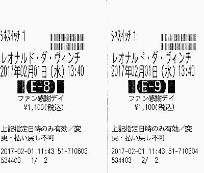 s-レオナルド・ダ・ヴィンチ 美と知の迷宮 チケット.jpg