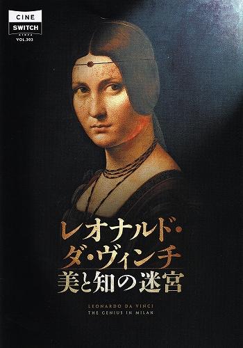 s-レオナルド・ダ・ヴィンチ 美と知の迷宮 パンフレット.jpg