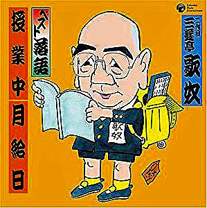 s-三遊亭園歌 07.jpg