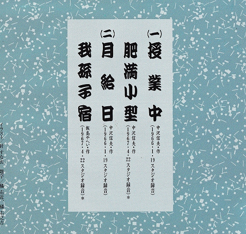 s-三遊亭歌奴・演目.jpg