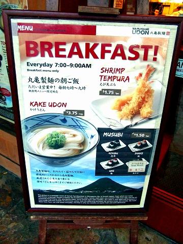 s-丸亀製麺・ワイキキ02.jpg
