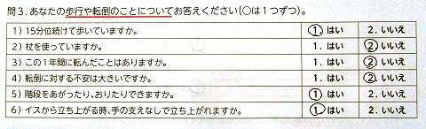 s-介護予防チェック・リスト02.jpg