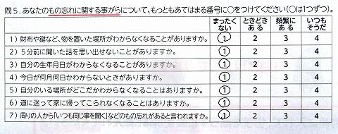 s-介護予防チェック・リスト03.jpg