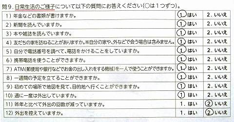 s-介護予防チェック・リスト06.jpg