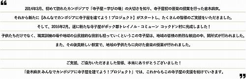 s-倉木麻衣『寺子屋プロジェクト』02.jpg