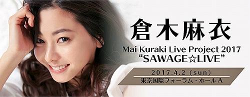 s-倉木麻衣『SAWAGE LIVE』000.jpg