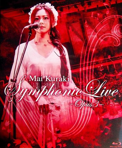 s-倉木麻衣『Symphonic Live -Opus3-』BDジャケット.jpg