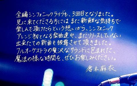 s-倉木麻衣『Symphonic Live -Opus3-』BDミニ・プログラム ご挨拶.jpg