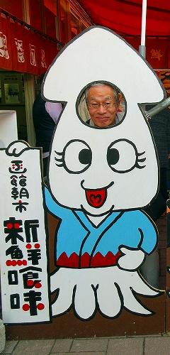 s-函館朝市・いか看板.jpg
