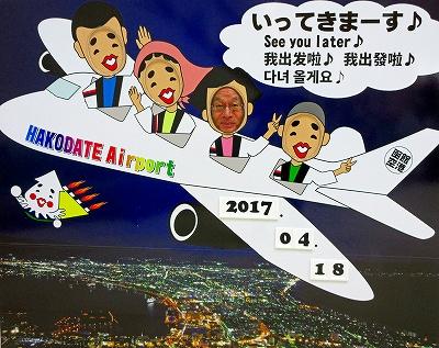 s-函館空港・帰り.jpg
