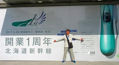 s-北海道新幹線・開業一周年.jpg