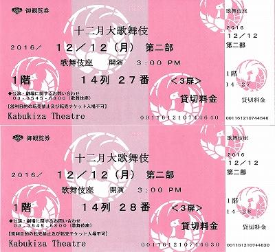s-十二月大歌舞伎・チケット.jpg